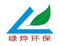 廣州市綠燁環保設備有限公司