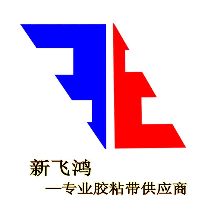 泉州市新飛鴻膠粘帶制品廠
