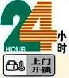 天津市通萬家開鎖服務有限公司