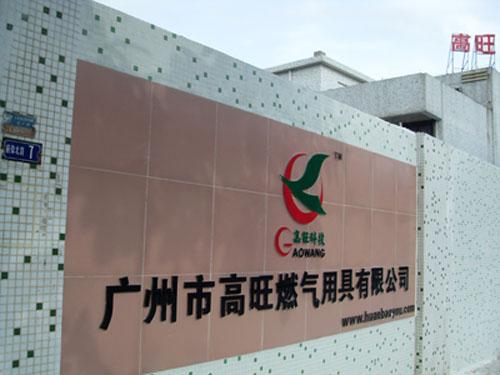 廣州高旺燃氣用具有限公司