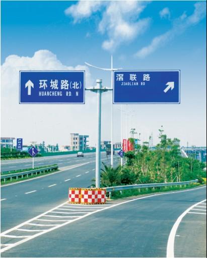 东莞交通标志牌,广东专业的道路标志牌厂家,深圳道路指示牌,中山太阳
