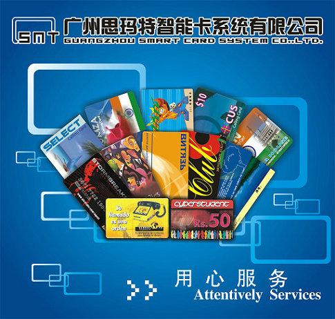 廣州市思瑪特智能卡系統有限公司