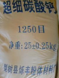 重質碳酸鈣1250目