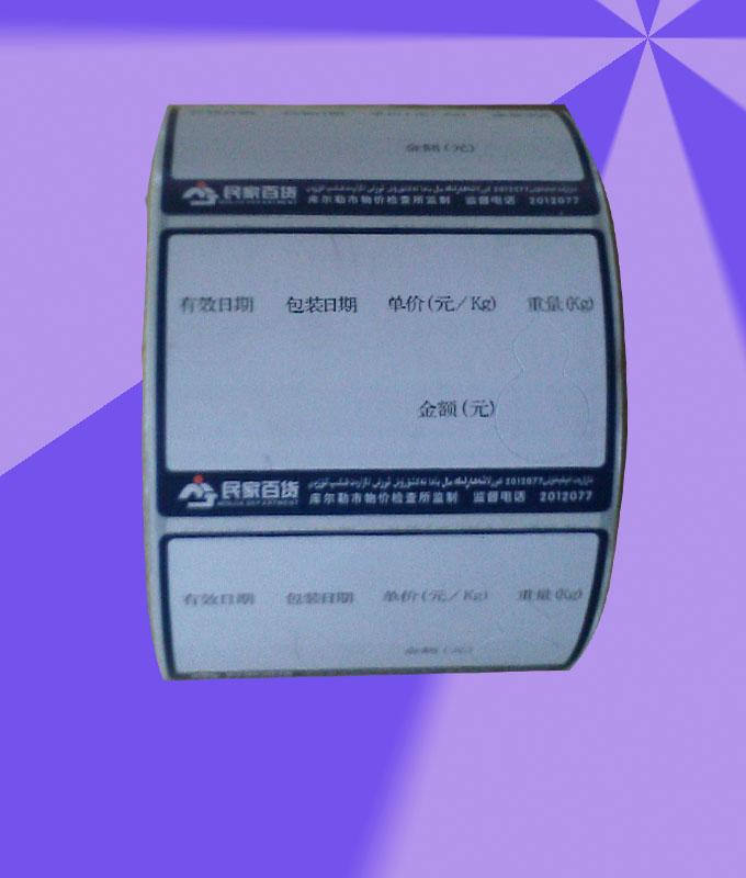 供应电子秤卷筒不干胶标签纸