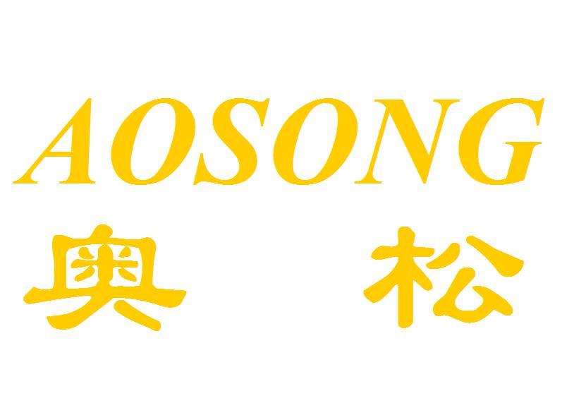 深圳市奧松自動化設備有限公司