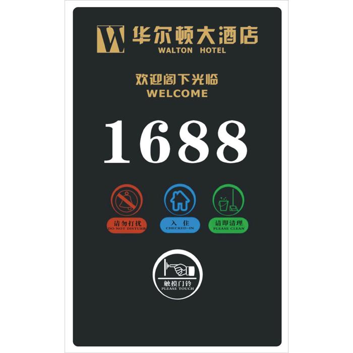供应贵州酒店门牌