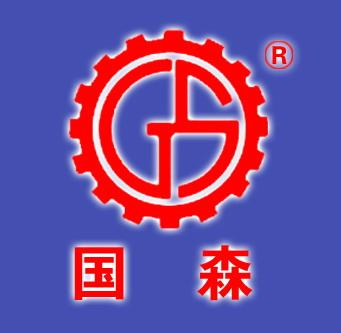 青島國森機械有限公司
