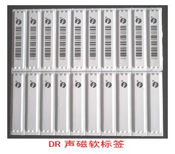 dr防盗标签 超市声磁防盗贴 超市防盗条