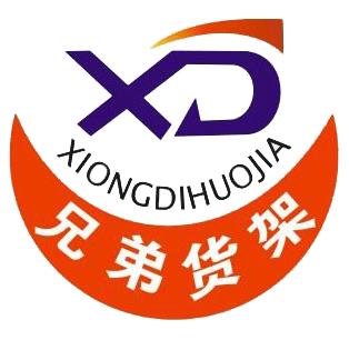 深圳兄弟倉儲設備有限公司