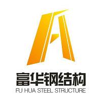 大連富華鋼結構工程有限公司