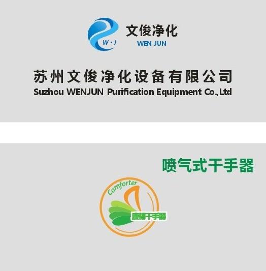 蘇州文俊凈化設備有限公司