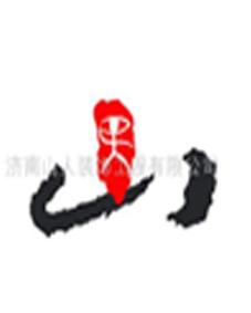 濟南山人裝飾工程有限公司
