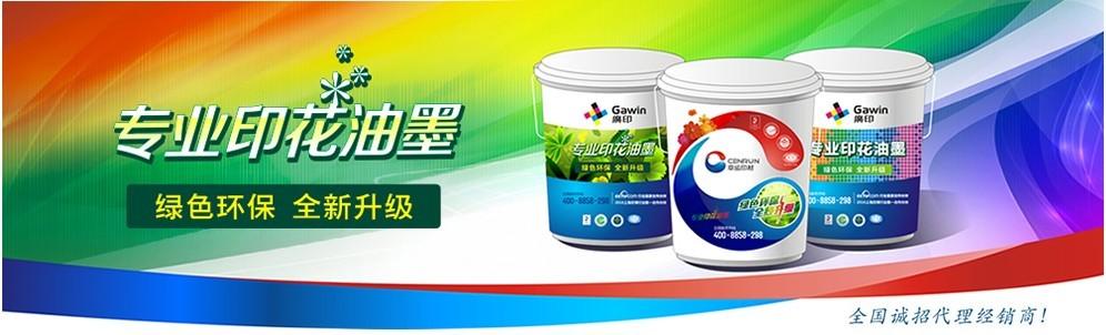 東莞市幸運印花材料有限公司(營銷部)