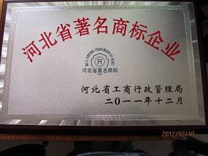 清河縣永興實業有限公司
