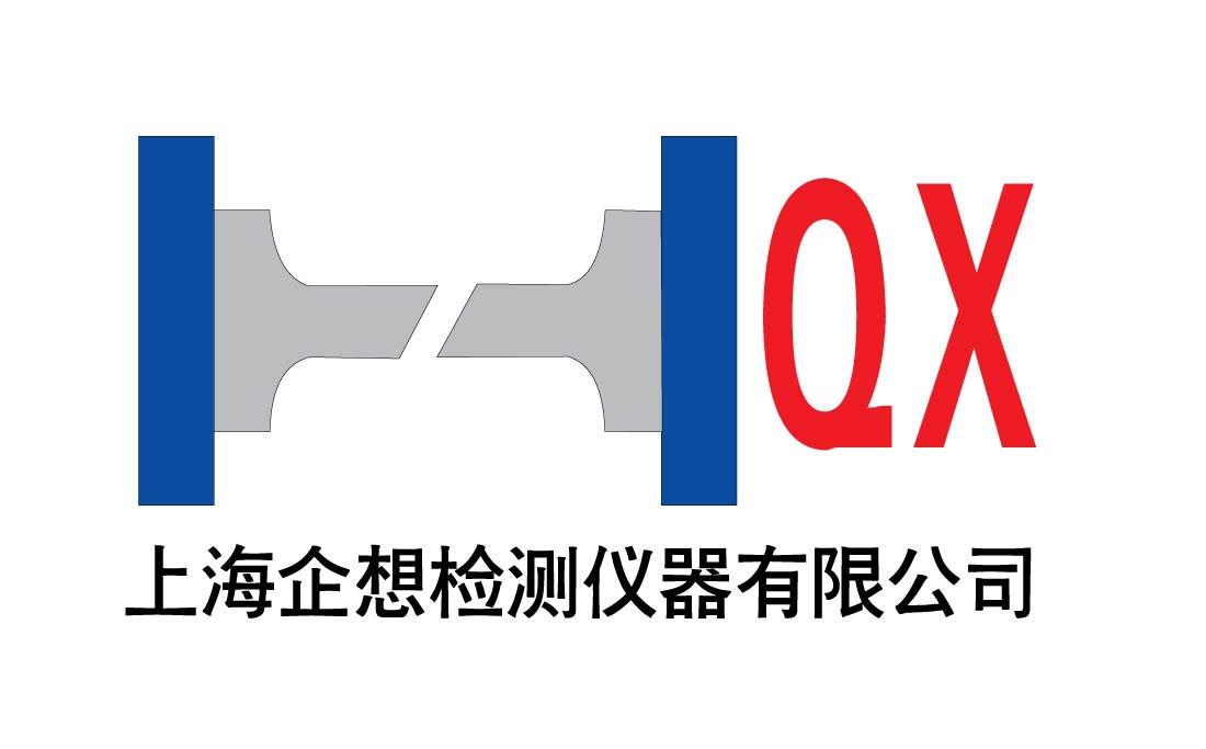 上海企想檢測儀器有限公司