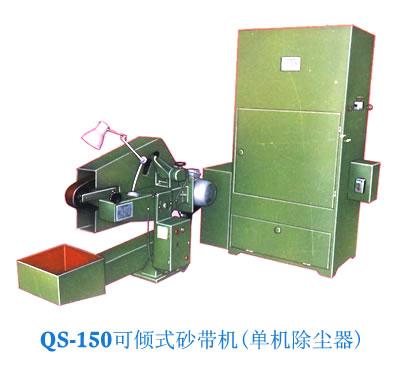 供应QS-150可倾式砂带机单机除尘器)