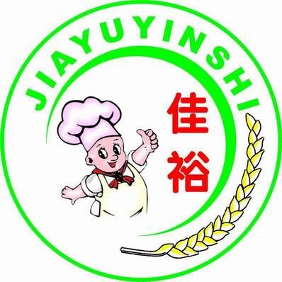 東莞市佳裕飲食服務有限公司