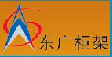 樂清東廣成套柜架有限公司