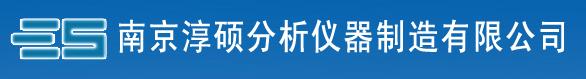 南京淳碩分析儀器制造有限公司