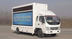 长期供应安徽省合肥市正宗国五LED宣传车