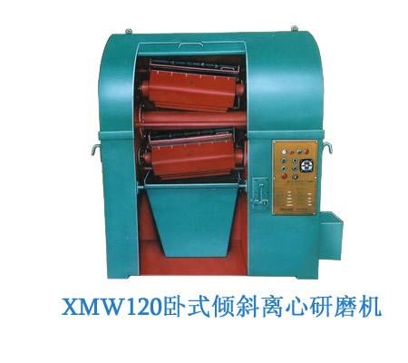 供应XMW120卧式倾斜离心研磨机冠亚体育研磨机,行星式离心机,江苏光饰机