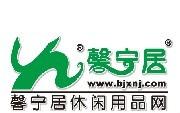 深圳市馨寧居戶外休閑用品公司