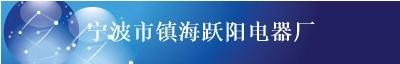 寧波躍陽電源設備有限公司