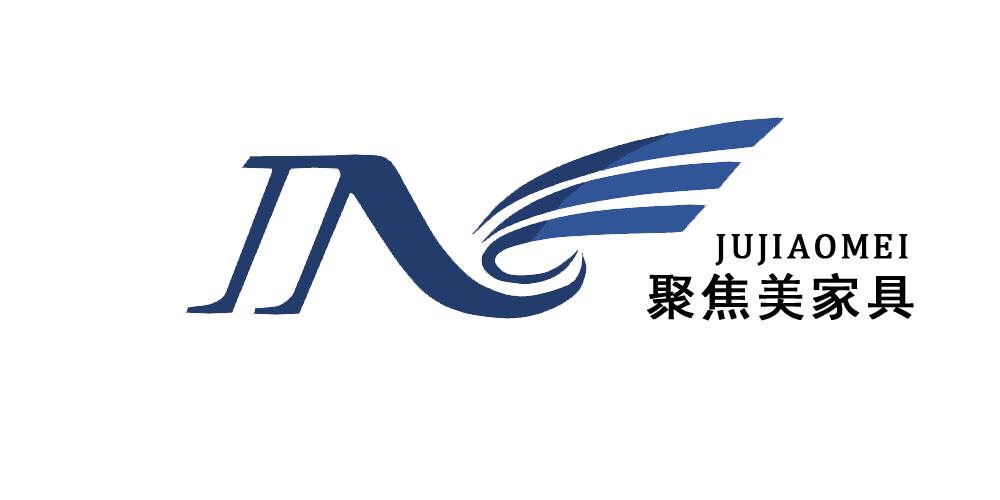 深圳市聚焦美家具有限公司
