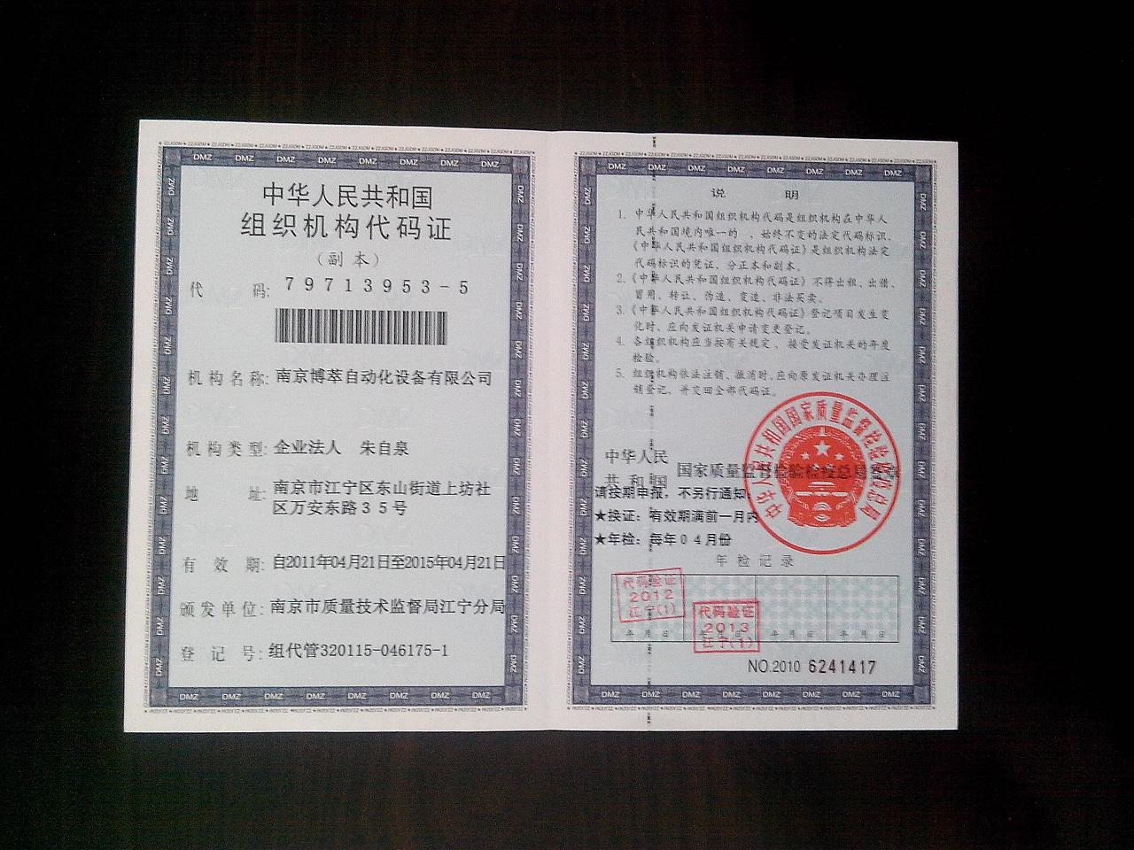 織機構代碼證
