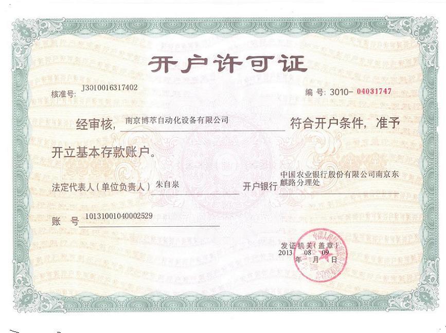 銀行開戶許可證
