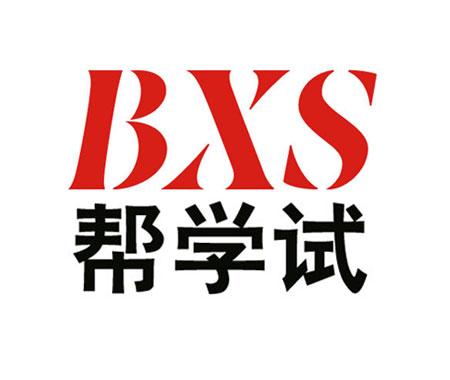 幫學試(北京)科技有限公司