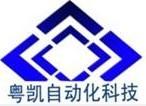 东莞市粤凯自动化科技有限公司