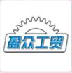 上海盈眾工貿有限公司膠粘事業部