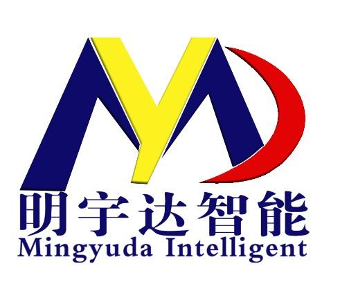 深圳市明宇達智能設備有限公司