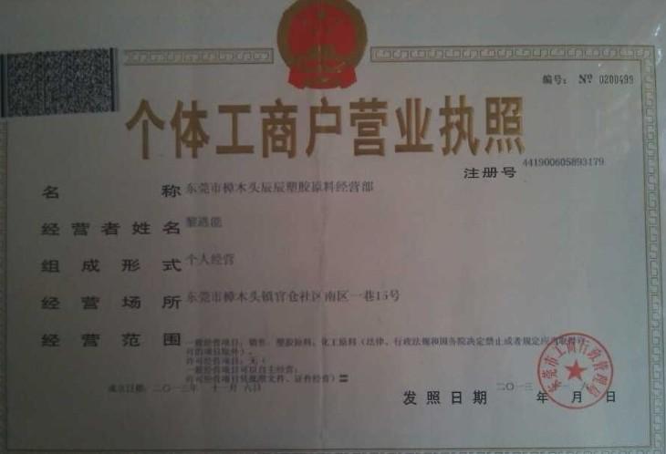 東莞市樟木頭辰辰塑膠原料經營部