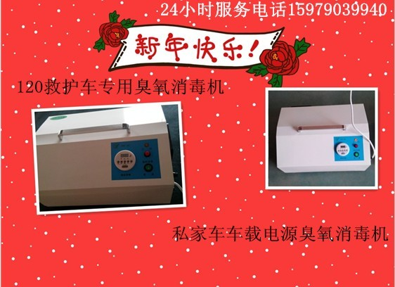 供應壁掛式三氧 臭氧殺菌消毒機 雙重防腐 流體散熱設計