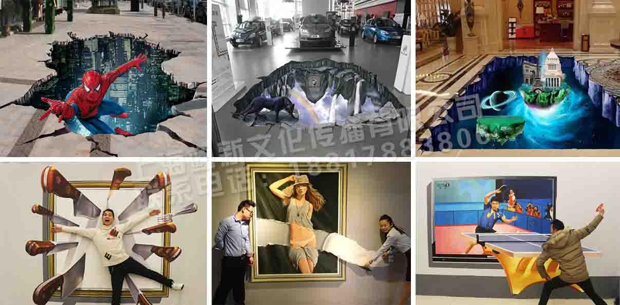苏州手绘3d墙画,3d地画,3d震撼立体画设计制作