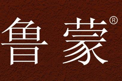 煙臺魯蒙防水防腐材料有限公司