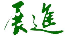 廣州展進凈化設備有限公司