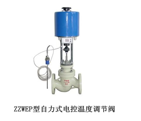 ZZWEP型电控自力式温度调节阀