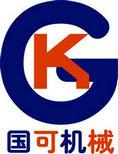 上海國可機械設備有限公司