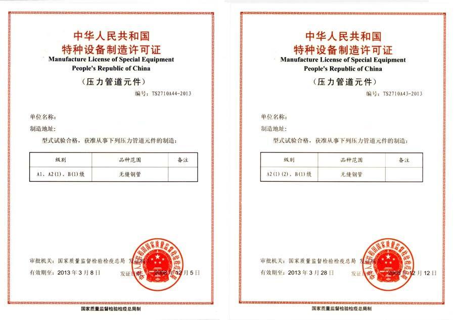 潍坊压力管道安装许可咨询 青州诸城阀门许可证办理 寿光安丘特种设备