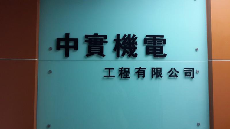 東莞市中實機電工程有限公司