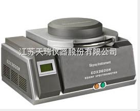 EDX3600H合金光譜儀