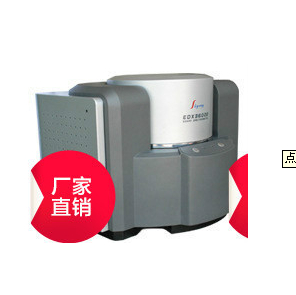 江苏天瑞检测仪器EDX3600B检测精准,快速