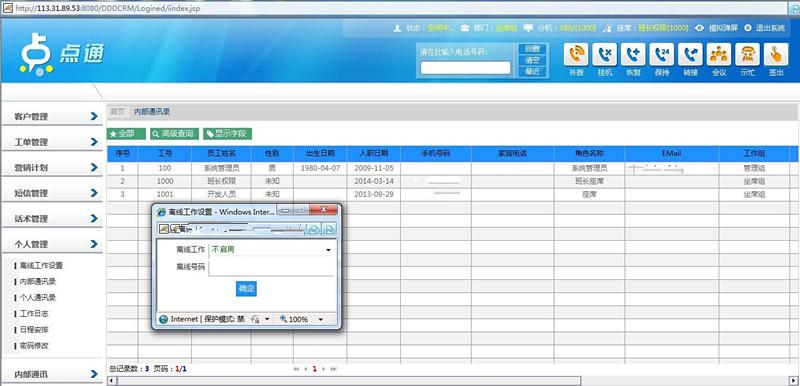 谁家的呼叫中心系统有班长监控员工管理的功能图片