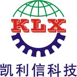 深圳市凱利信科技有限公司
