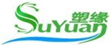 東莞市塑緣塑膠科技有限公司