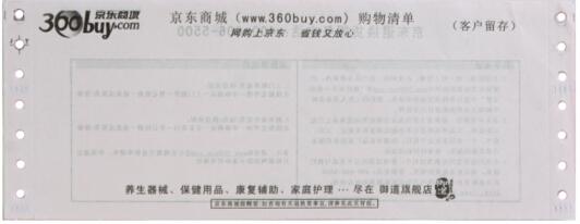 京东购物清单定做 网上购物清单厂家直销