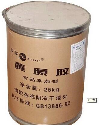 广州优势直销黄原胶,山东黄原胶,支持在线订购